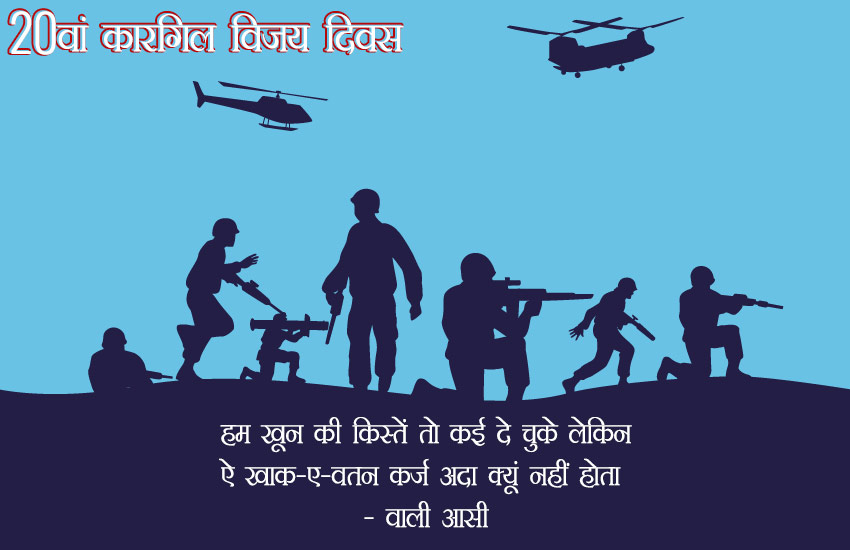 kargil Vijay Diwas WhatsApp Status, Images and Quotes 2019 3