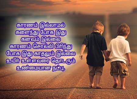 Happy Friendship Day 2019 Tamil Quotes