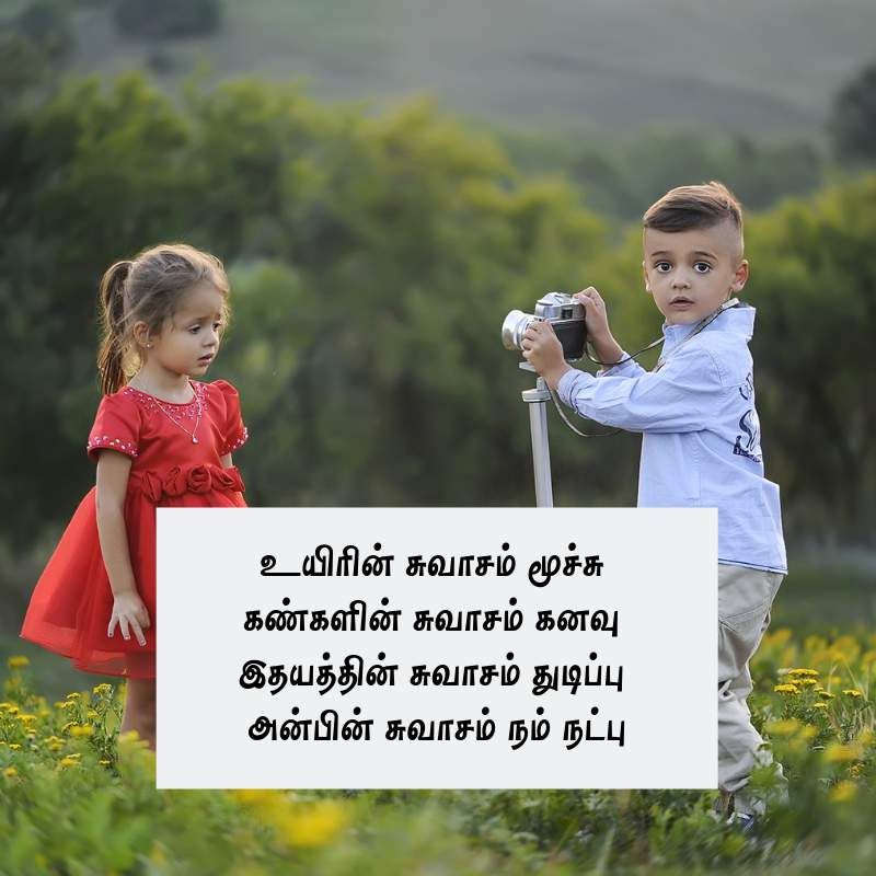 10+ Happy Friendship Day 2019 Tamil Quotes and Images 6