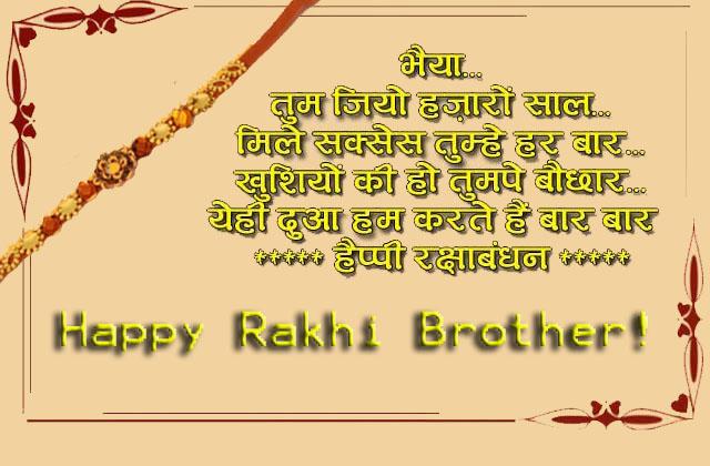 Happy Raksha Bandhan 2019 Images, WhatsApp Status and Quotes 6